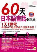 (二手書)60天日本語會話保證班