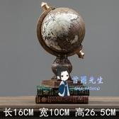 地球儀 美式地球儀家居工藝品客廳復古辦公室書櫃書架軟裝飾品創意小擺件T 4色
