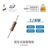 『堃邑Oget』1/8W立式固定式碳膜電阻 43KΩ、47KΩ、51KΩ、56KΩ 20入/5元 盒裝5000另外報價
