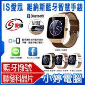 【免運+24期零利率】全新 IS愛思 維納斯 藍牙智慧通話手錶 智慧手錶 全視角全貼合曲面IPS屏