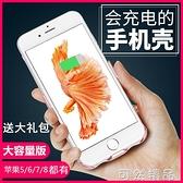超薄20000M蘋果5s六iphone專用6手機殼充電寶6s/7/8背夾plus 聖誕節全館免運