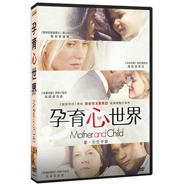 【停看聽音響唱片】【DVD】孕育心世界