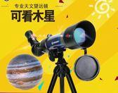 天文望遠鏡高清學生兒童專業觀星夜看月亮節日生日禮物tz8257【棉花糖伊人】