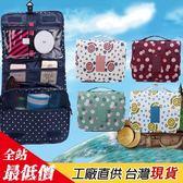 B172 旅行吊掛洗漱包 韓版 旅行 用 大容量 吊掛式 防水 洗漱包
