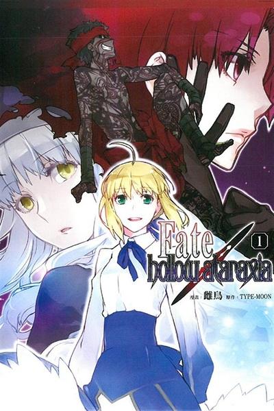 (二手書)Fate/hollow ataraxia(1)