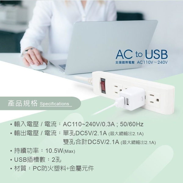 B53 雙孔 2.1A USB快速充電器【E-books】