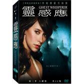靈感應 第2季 DVD Ghost Whisperer Season 2 免運 (購潮8)
