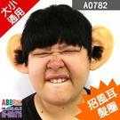 A0782☆招風耳髮圈#舞會面具面罩眼罩...