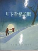 【書寶二手書T5/少年童書_DD8】月下看貓頭鷹_文珍‧尤倫