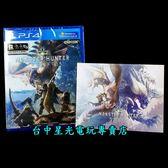 【PS4原版片 可刷卡】☆ 魔物獵人 世界 追加內容版 ☆中文版全新品【台中星光電玩】