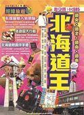 (二手書)北海道王(2016-17年版)