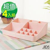 【佶之屋】歐風簡約多分格化妝品/口紅桌面收納盒/S-四入組粉+黃各二