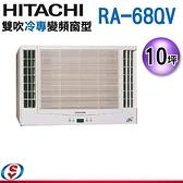(含運安裝另計)【信源】10坪【HITACHI 日立 雙吹冷專變頻窗型冷氣】RA-68QV