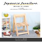 【多瓦娜】好給力實木折疊椅-原木色-129