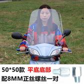 擋風板 摩托車前擋風擋雨板透明擋風罩通用三輪車電動電瓶車PC上擋風玻璃
