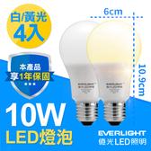 【億光】4入組- 10W 全電壓 LED 燈泡 E27 (白/黃光)白/黃光 各2入