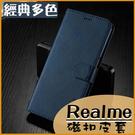 小牛紋皮套|Realme 8 Realme narzo 30a Realme C21 C3 6i 商務插卡 翻蓋手機殼 磁吸式保護套