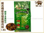寵物家族*-維吉機能素食貓飼料-素燻肉/起司口味1.8kg