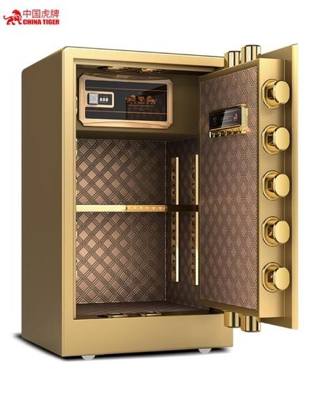虎牌保險櫃 60/70/80cm家用防盜保險箱辦公小型全鋼指紋密碼隱形全能新款QM 依凡卡時尚