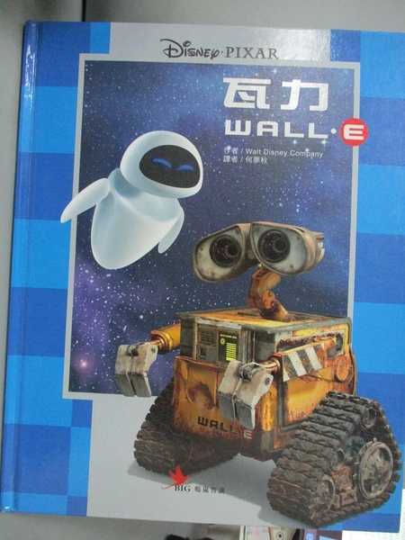 【書寶二手書T1/少年童書_ZGT】瓦力_Walt Disney Company