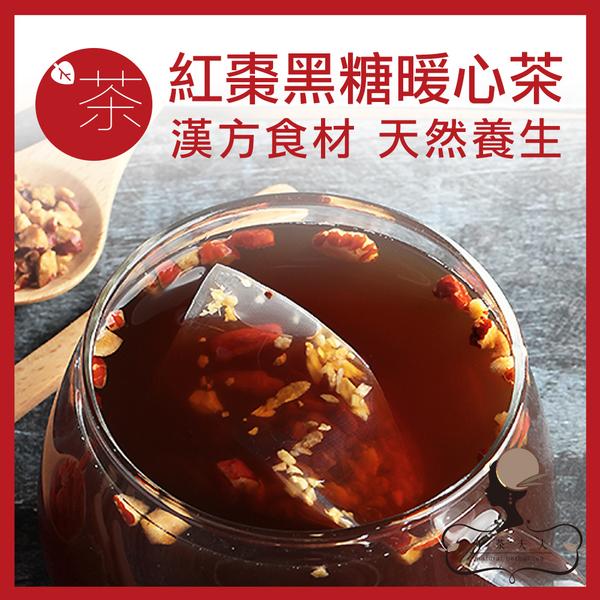 午茶夫人 紅棗黑糖暖心茶 7入/盒 漢方茶/茶包/無咖啡因/養生茶
