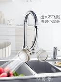 廚房水龍頭防濺頭嘴延伸器過濾器凈水加長通用萬能家用自來水花灑 交換禮物