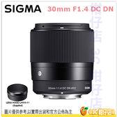 SIGMA 30mm F1.4 DC DN 3年保 恆伸公司貨 NEX E接環 A6300