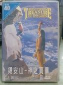 挖寶二手片-L08-002-正版DVD*電影【錫安山─神之寶庫】-讓參觀者探究隱藏於峽谷深處的神秘境地