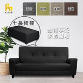 ASSARI-(草綠)朝倉三人座貓抓皮獨立筒沙發(含長腳椅)