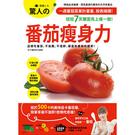 驚人的番茄瘦身力