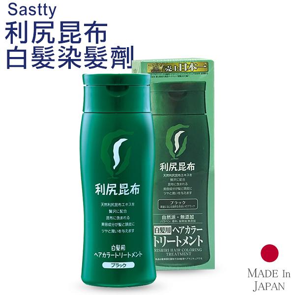 Sastty 日本利尻昆布白髮染髮劑 200g 多色可選【小紅帽美妝】NPRO