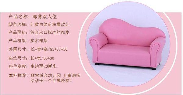 幼稚園寶寶沙發椅 嬰兒小孩公主韓式寶貝沙發(雙人)-炫彩腳丫折扣店