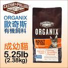 [寵樂子]《美國ORGANIX歐奇斯 》有機飼料 - 成幼貓 5.25LB (約2.38kg)