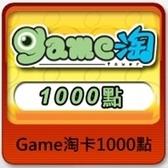 【綠蔭-全店免運】點數卡-Game淘 1000點