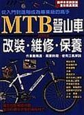 (二手書)MTB登山車-改裝維修保養