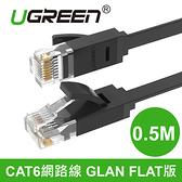 UGREEN 綠聯 50172 0.5M CAT6 網路線 GLAN FLAT版