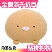 【小福部屋】日本 角落生物 豬排 抱枕 (S) 靠墊 午睡枕 玩具 娃娃 玩偶 禮物 聖誕 熱銷