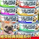 【培菓平價寵物網】維齊Vi.Chi》經典狗狗罐頭-80g*1罐