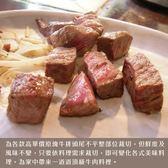【優惠組】百變任搭福利牛肉~牛排頭尾邊10包組(300公克/包)