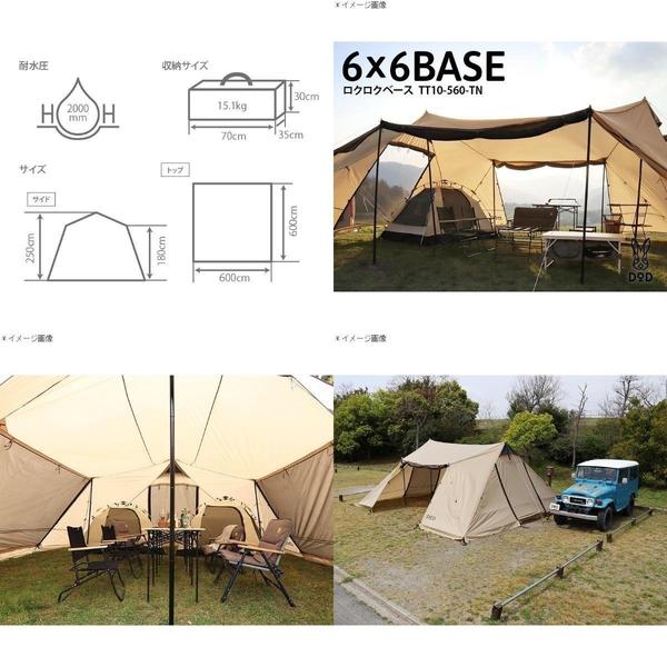 日本【DOPPELGANGER】DOD營舞者 6X6基地帳篷 TT10-560-TN