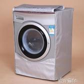 創前洗衣機罩適用於西門子海爾滾筒防水防曬防塵套保護罩包用8年 港仔HS