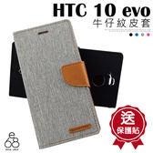 E68精品館 贈貼 MERCURY 牛仔紋皮套 HTC 10 evo 5.5吋 手機殼 皮套 手機支架 翻蓋