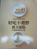 【書寶二手書T6/餐飲_ZBW】好吃不發胖低卡甜點-無添加奶油&油還是一樣好吃_茨木子