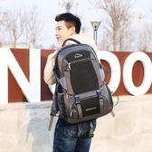 雙肩包男超大容量防水包旅遊包旅行包女行李背包戶外登山包60升【七夕情人節】