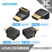 VENTION 威迅 HDMI 90度 公對母轉接頭 公司貨 HDMI 轉接頭 轉接器 公轉母 彎頭