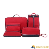 旅行收納包五件套裝內衣服收納套裝可折疊便攜旅游收納袋【勇敢者】