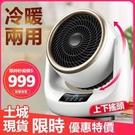 現貨 暖風機 110V 新款桌面迷妳暖風機家用小型加熱取暖器便攜式電暖器 年終大促