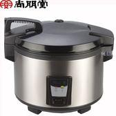 尚朋堂20人份煮飯電子鍋( SC-3600 )