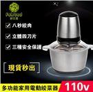 現貨絞肉機110V多功能家用電動絞菜器料...