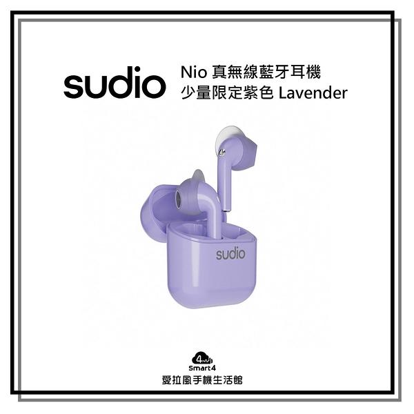 【台中愛拉風|SUDIO專賣店】NIO IPX4防潑水 舒服配戴 真無線藍牙耳機 限量紫色Lavender
